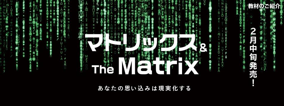 マトリックス & The Metrix